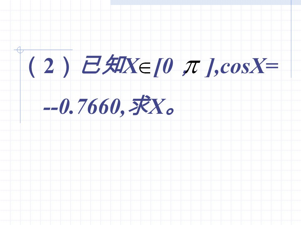 (2)已知X [0, ],cosX= --0.7660,求X。